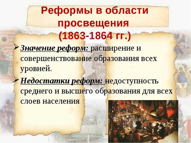 Реформы в области просвещения (1863-1864 гг.) Значение реформ: расширение и с...