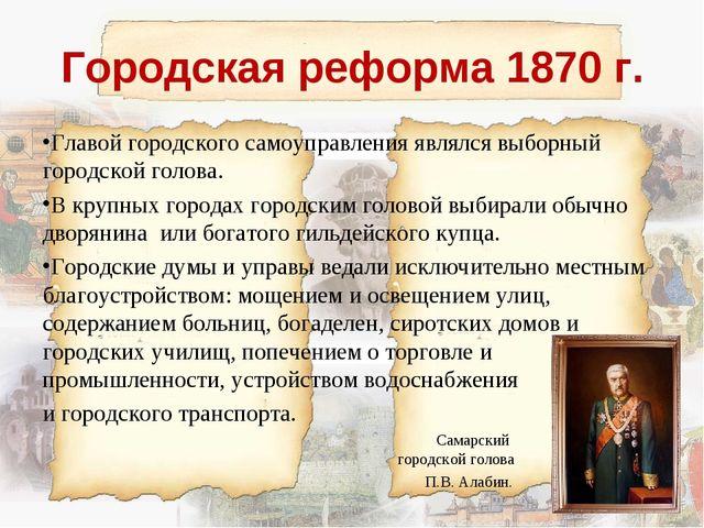 Городская реформа 1870 г. Главой городского самоуправления являлся выборный г...