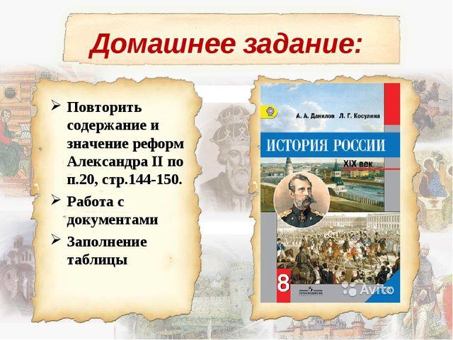 Домашнее задание: Повторить содержание и значение реформ Александра II по п.2...