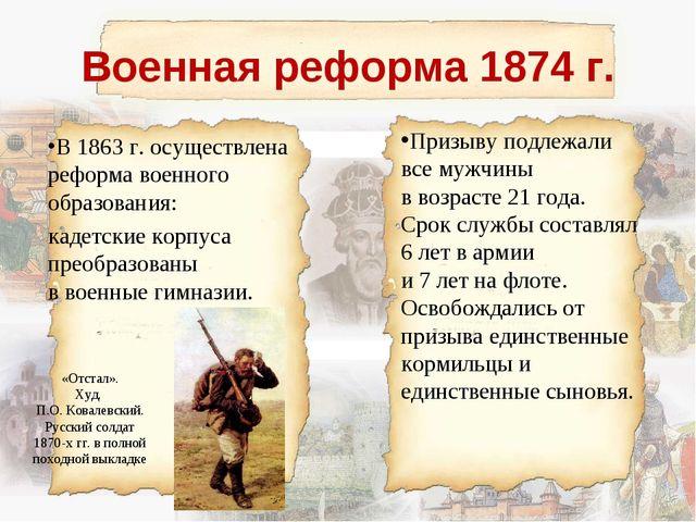 Военная реформа 1874 г. В 1863 г. осуществлена реформа военного образования:...