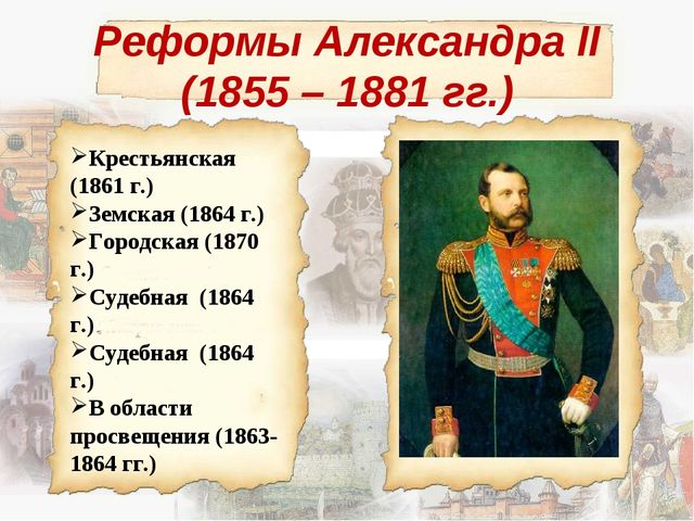 Реформы Александра II (1855 – 1881 гг.) Крестьянская (1861 г.) Земская (1864...