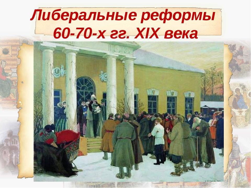 Либеральные реформы 60-70-х гг. XIX века