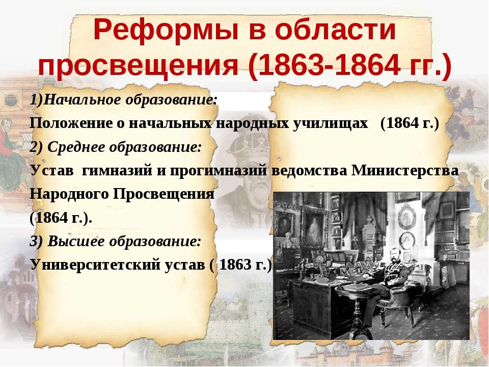 Реформы в области просвещения (1863-1864 гг.) 1)Начальное образование: Положе...
