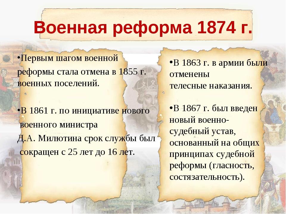 Военная реформа 1874 г. Первым шагом военной реформы стала отмена в 1855 г. в...