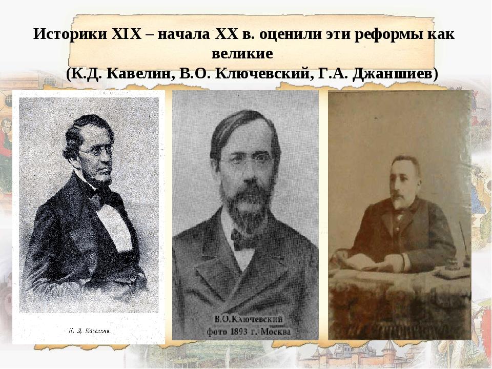 Историки XIX – начала XX в. оценили эти реформы как великие (К.Д. Кавелин, В...