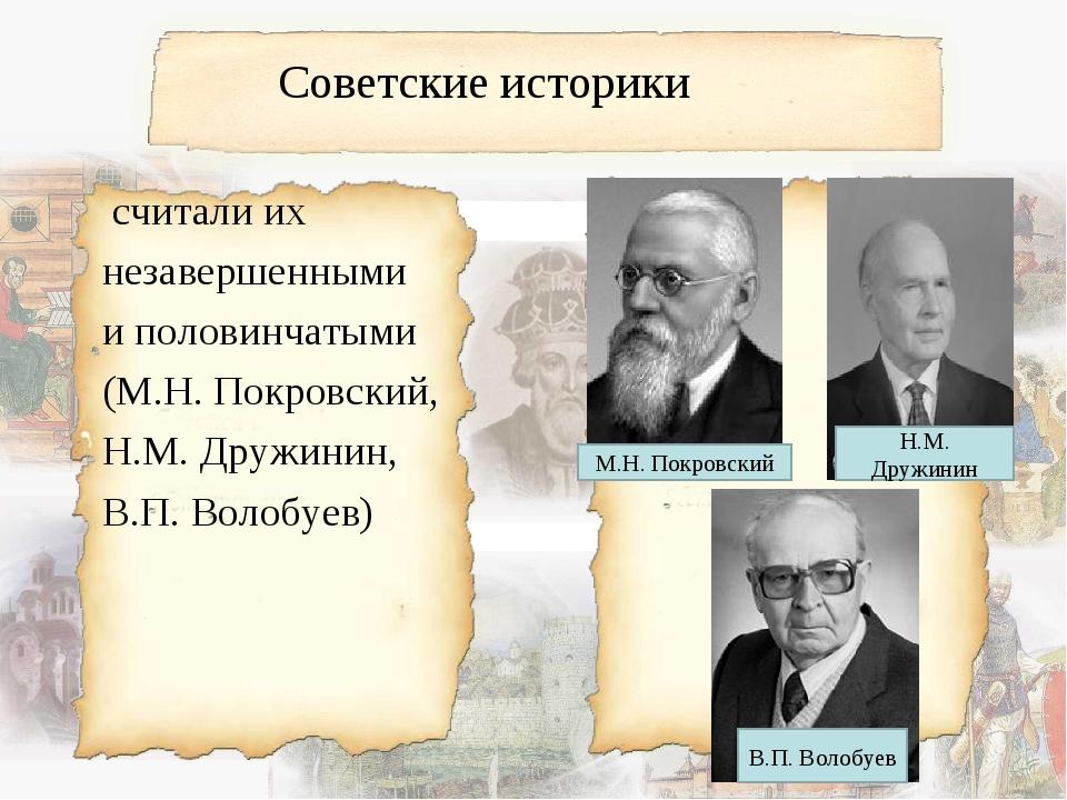 считали их незавершенными и половинчатыми (М.Н. Покровский, Н.М. Дружинин, В...