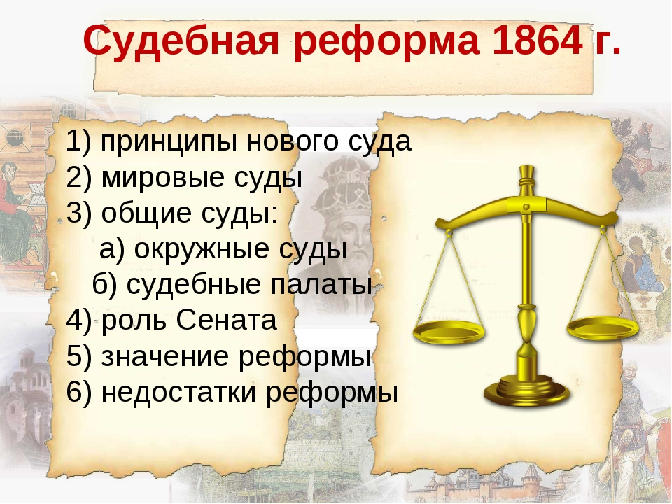 Судебная реформа 1864 г. 1) принципы нового суда 2) мировые суды 3) общие суд...