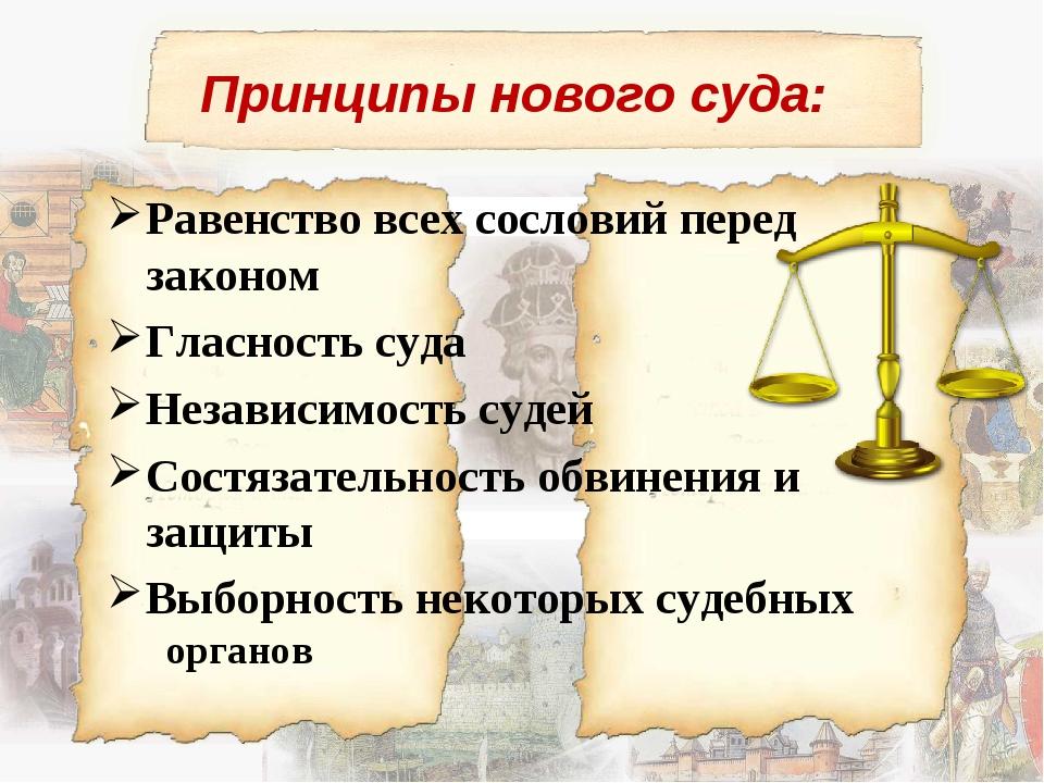 Принципы нового суда: Равенство всех сословий перед законом Гласность суда Не...