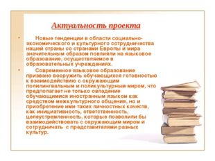 Актуальность проекта Новые тенденции в области социально-экономического и кул