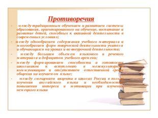 Противоречия - между традиционным обучением и развитием системы образования,