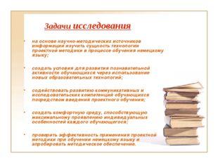 Задачи исследования на основе научно-методических источников информации изучи