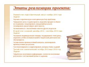 Этапы реализации проекта: Первый этап: подготовительный: август–ноябрь 2014 г