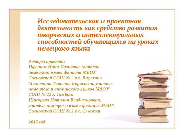 Исследовательская и проектная деятельность как средство развития творческих...