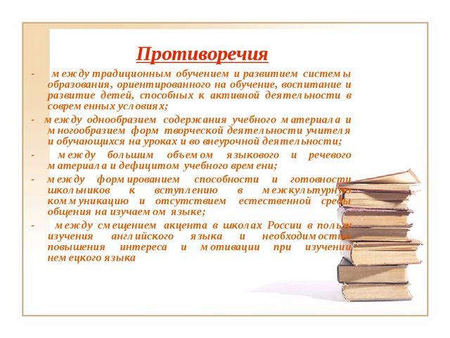 Противоречия - между традиционным обучением и развитием системы образования,...