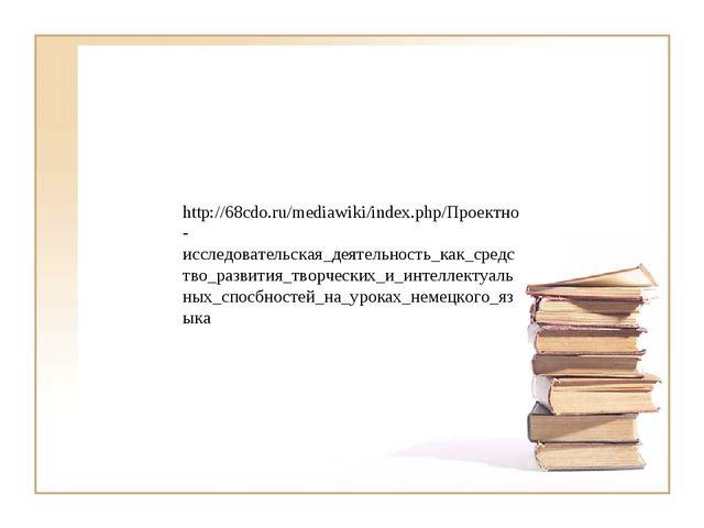 http://68cdo.ru/mediawiki/index.php/Проектно-исследовательская_деятельность_к...
