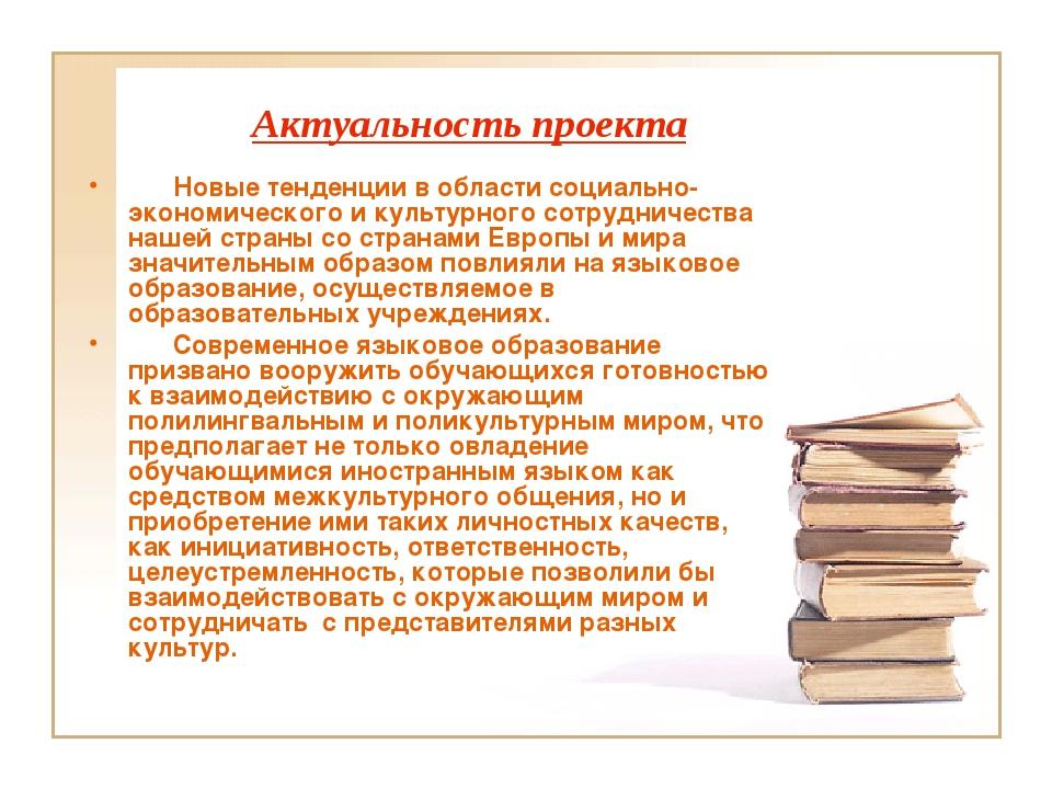 Актуальность проекта Новые тенденции в области социально-экономического и кул...