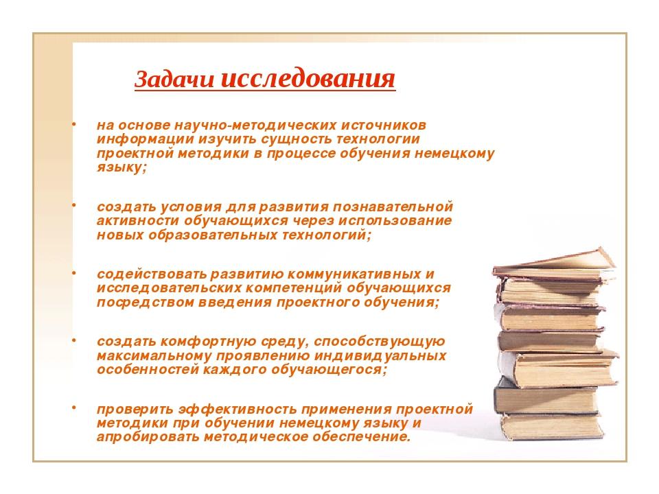 Задачи исследования на основе научно-методических источников информации изучи...