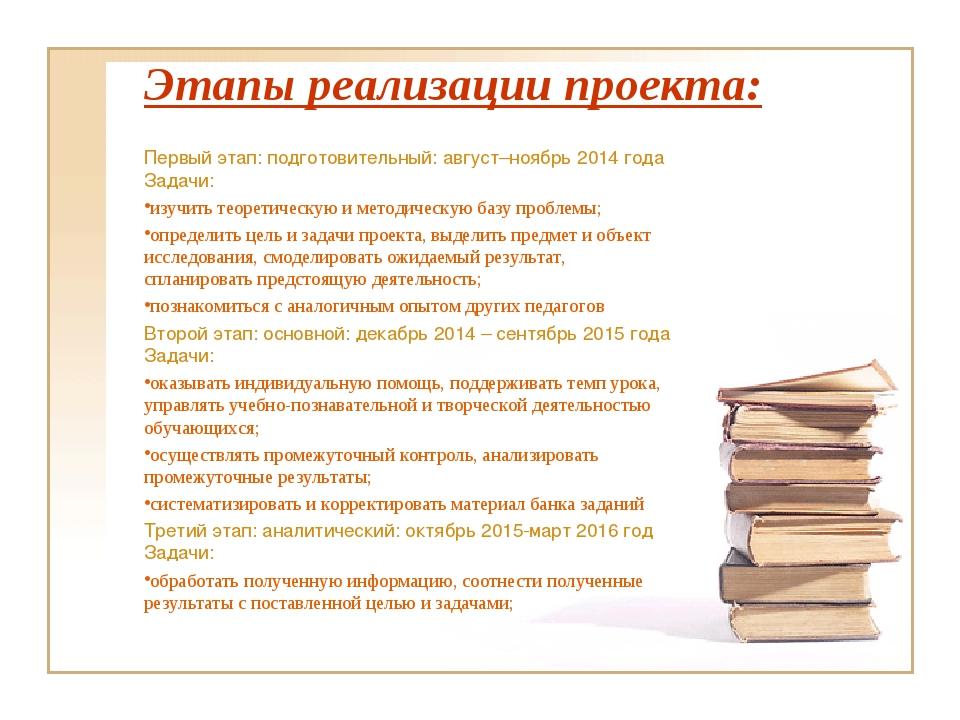 Этапы реализации проекта: Первый этап: подготовительный: август–ноябрь 2014 г...