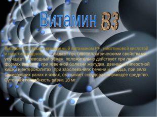 Витамин В3 (также называемый витамином РР, никотиновой кислотой и никотинамид