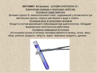ВИТАМИН В4 (холин) – (CH3)N+CH2CH2OH CI - Химическая природа и некоторые свой