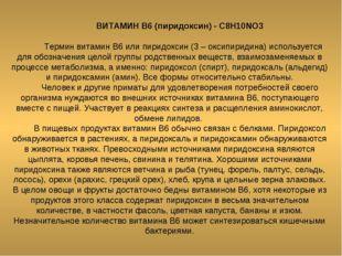 ВИТАМИН В6 (пиридоксин) - C8H10NO3 Термин витамин В6 или пиридоксин (3 – окси