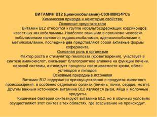 ВИТАМИН В12 (цианокобаламин)-C63H88N14PCo Химическая природа и некоторые свой