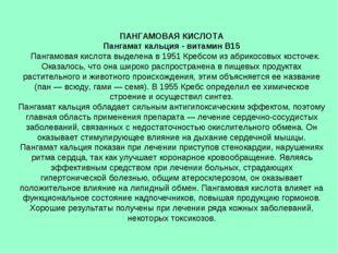ПАНГАМОВАЯ КИСЛОТА Пангамат кальция - витамин В15 Пангамовая кислота выделена
