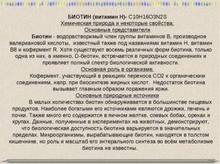 БИОТИН (витамин Н)- C10H16O3N2S Химическая природа и некоторые свойства; Осно