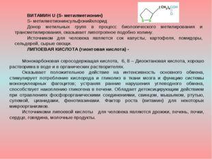 ВИТАМИН U (S- метилметионин) S- метилметионинсульфонийхлорид Донор метильных