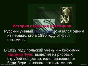 История открытия витаминов Русский ученый Н.И. Лунин оказался одним из первы