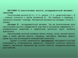 ВИТАМИН В (пантотеновая кислота, антидерматитный витамин) - C9H17O5N Пантотен