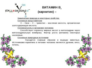 ВИТАМИН Вr (карнитин) – Химическая природа и некоторые свойства; Основные пре