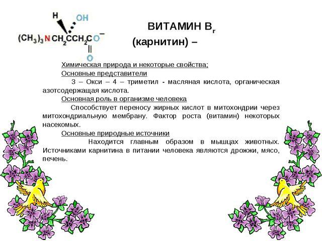 ВИТАМИН Вr (карнитин) – Химическая природа и некоторые свойства; Основные пре...