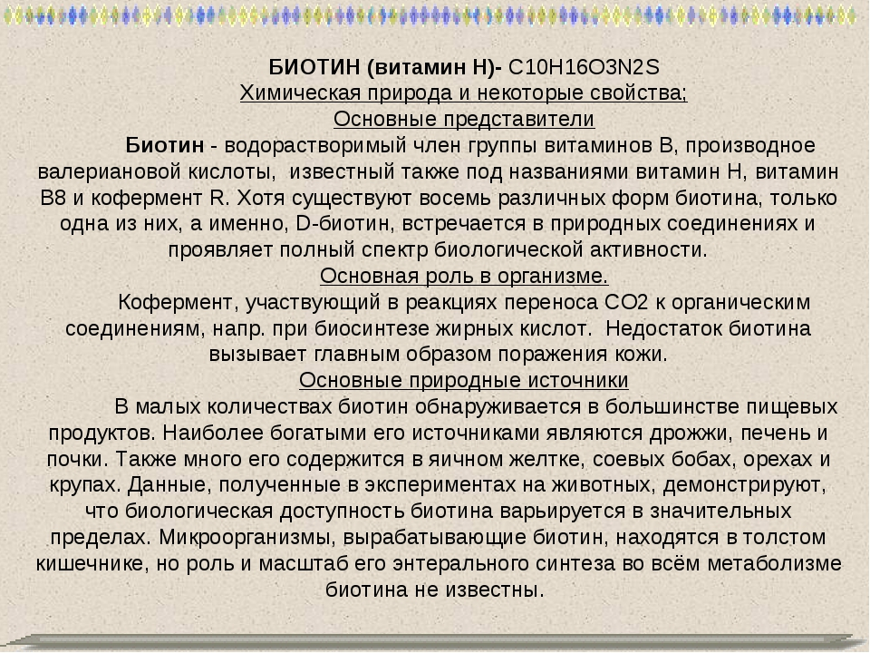 БИОТИН (витамин Н)- C10H16O3N2S Химическая природа и некоторые свойства; Осно...