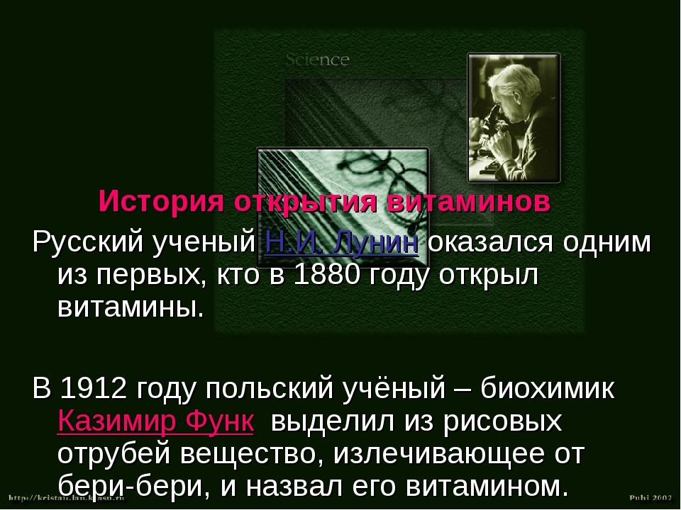 История открытия витаминов Русский ученый Н.И. Лунин оказался одним из первы...