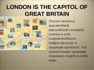 LONDON IS THE CAPITOL OF GREAT BRITAIN Лондон является красивейшей европейско