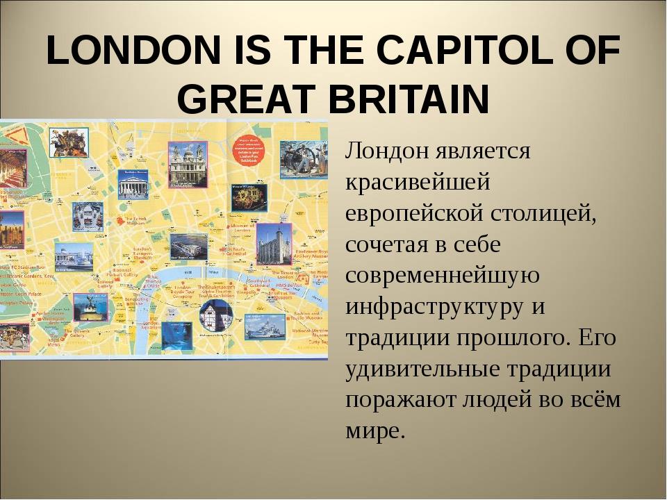LONDON IS THE CAPITOL OF GREAT BRITAIN Лондон является красивейшей европейско...