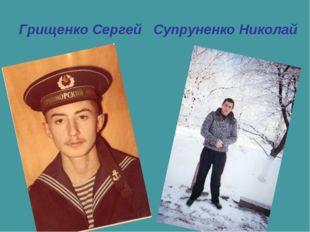 Грищенко Сергей Супруненко Николай