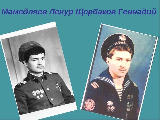 Мамедляев Ленур Щербаков Геннадий