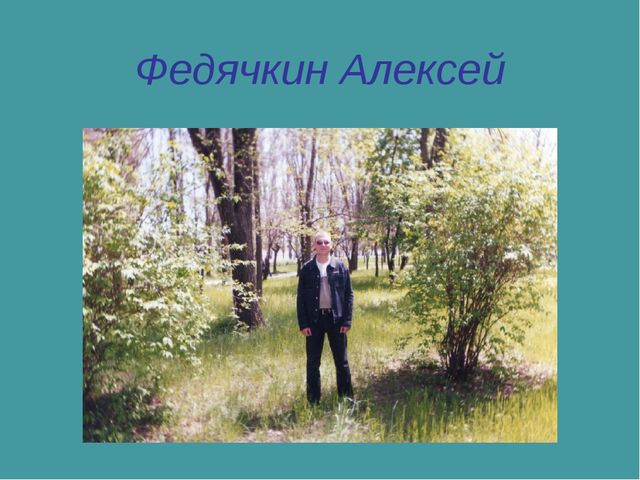 Федячкин Алексей