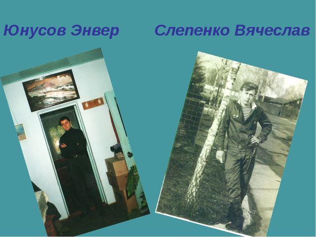 Юнусов Энвер Слепенко Вячеслав