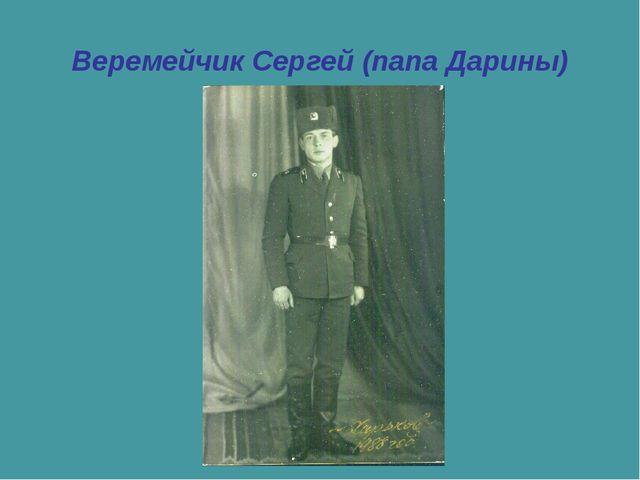 Веремейчик Сергей (папа Дарины)