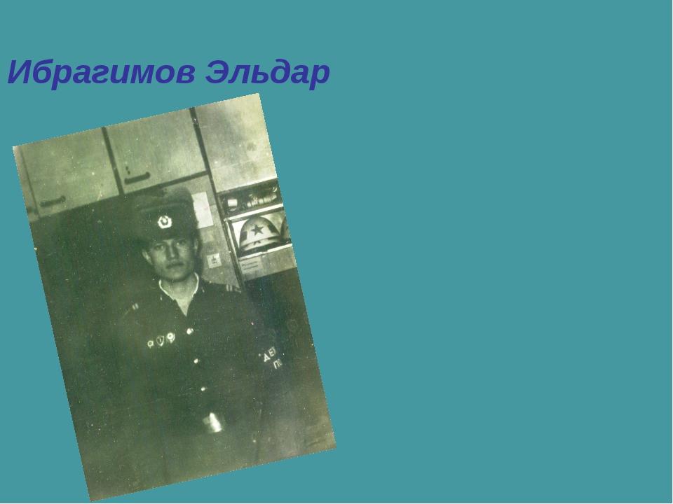 Ибрагимов Эльдар