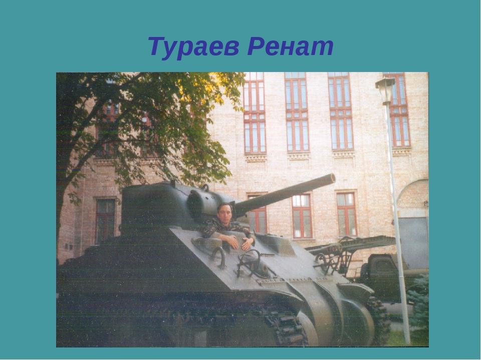 Тураев Ренат