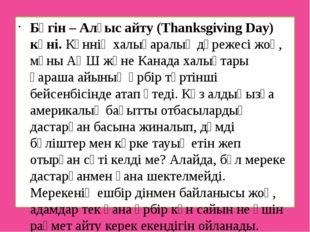Бүгін – Алғыс айту (Thanksgiving Day) күні. Күннің халықаралық дәрежесі жоқ,