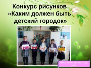 Конкурс рисунков «Каким должен быть детский городок» МКОУ «Богучарская СОШ №2»