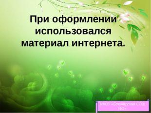 При оформлении использовался материал интернета. МКОУ «Богучарская СОШ №2»