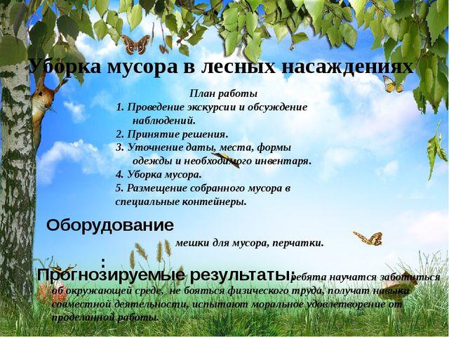 Уборка мусора в лесных насаждениях План работы 1. Проведение экскурсии и обс...