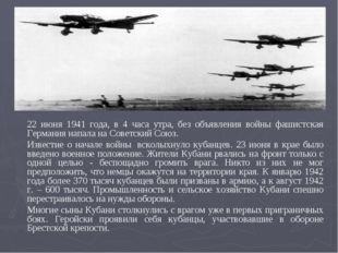 22 июня 1941 года, в 4 часа утра, без объявления войны фашистская Германия н