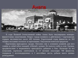 Анапа В годы Великой Отечественной войны Анапа была оккупирована немецко-фаши
